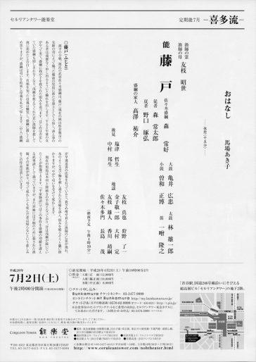 友枝昭世「藤戸」喜多流定期能7月 2016年