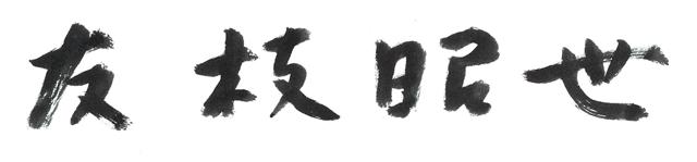 sign_akiyo